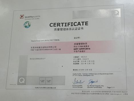 IATF16949管理体系认证